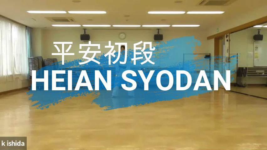 平安初段(Heian Syodan)