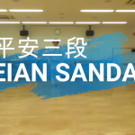 平安三段(HEIAN SANDAN)